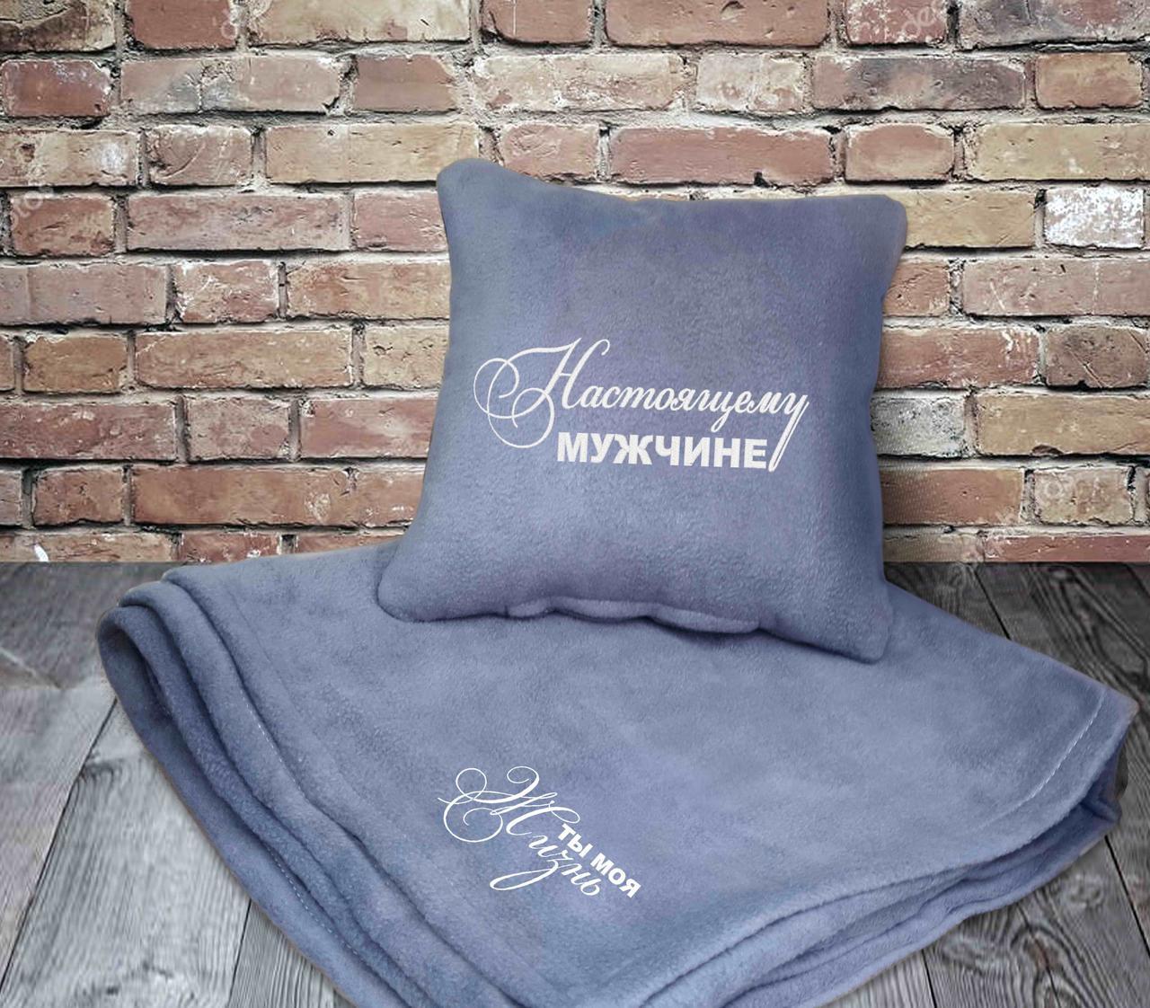 """Набор: подушка + плед Slivki """"Счастье быть рядом с тобой!"""" 18 цвет серый"""
