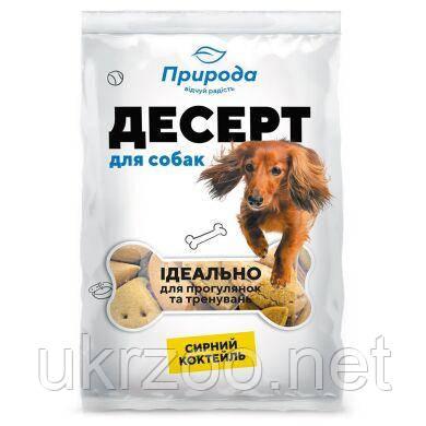 Лакомство для собак Природа Десерт «Сырный коктейль» 550 г PR740185