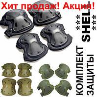 Защитные наколенники налокотники штурмовые тактические набор Shell военные армейские вставные черные 2020