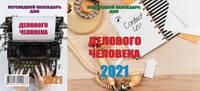 Настільний перекидний календар для ділової людини 2021 укр