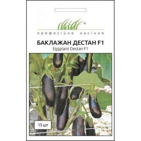 ТМ Професійне насіння Баклажан Дестан F1 15шт