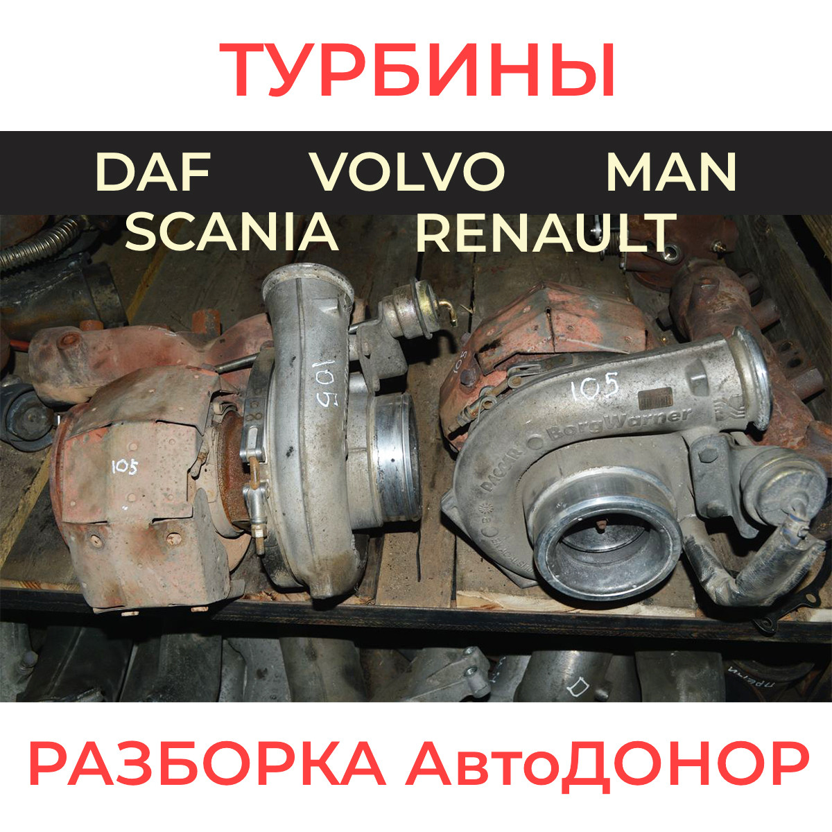 Турбина на тягач DAF, MAN, RENAULT, VOLVO, SCANIA. Разборка АвтоДОНОР