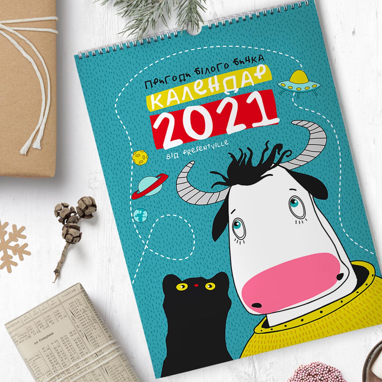 Календарь планер Год Быка на 2021 год (KPL_21NG001)