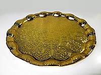 Турецький піднос для подачі кави, чаю. Колір: золото.