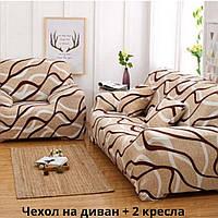 Натяжные чехлы на диван и 2 кресла универсальные Бифлекс Волна бежевый HomyTex