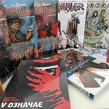 Комікси та артбуки українською та російскою мовами