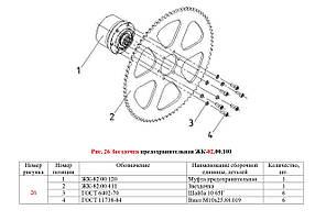 Звездочка предохранительная ЖК-82.00.100