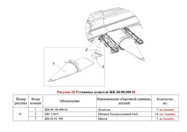 Делитель ЖК-80.08.000-01, фото 2