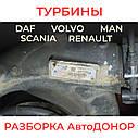 Турбина на тягач DAF, MAN, RENAULT, VOLVO, SCANIA. Разборка АвтоДОНОР, фото 2