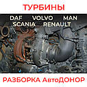 Турбина на тягач DAF, MAN, RENAULT, VOLVO, SCANIA. Разборка АвтоДОНОР, фото 3