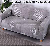 Натяжные чехлы на диван и 2 кресла универсальные Серый классика Бифлекс HomyTex