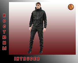 Костюмы Intruder