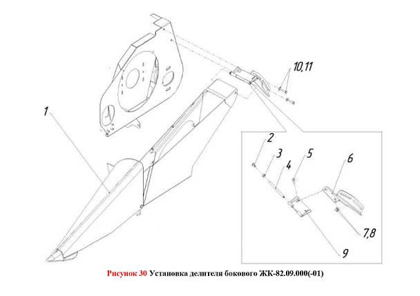 Делитель боковой ЖК-82.09.000(-01), фото 2
