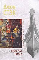 Книга: Корабль Рима. Джон Стэк