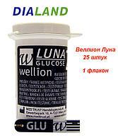 Тест-полоски Веллион Луна ( Wellion Luna) 25 штук - 1 флакон