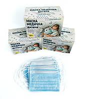 Маска детская медицинская трехслойная с мельтблауном / Детская защитная маска для лица / Коробка 50 шт.