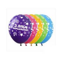 Воздушные шарики С днем рождения (звёзды) Ш-02670