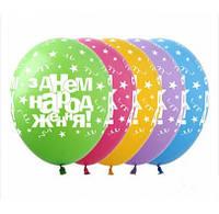 Шарики С днем рождения (звезды) 1шт Ш-01555