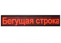 Бегущая строка 29540 WI-FI Красная уличная 181514