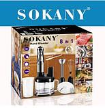 Блендер Sokany 5011-8 700 Ватт, фото 2