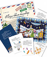 "Адвент-календар ""Пазл-квест-календар очікування зимових свят"""