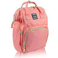 Сумка-рюкзак мультифункциональный органайзер для мамы Mummy Bag персиковый 131838