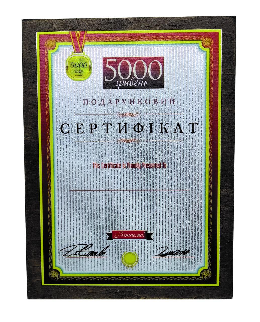Сертификат денежный, призовой 20*15см на дереве.