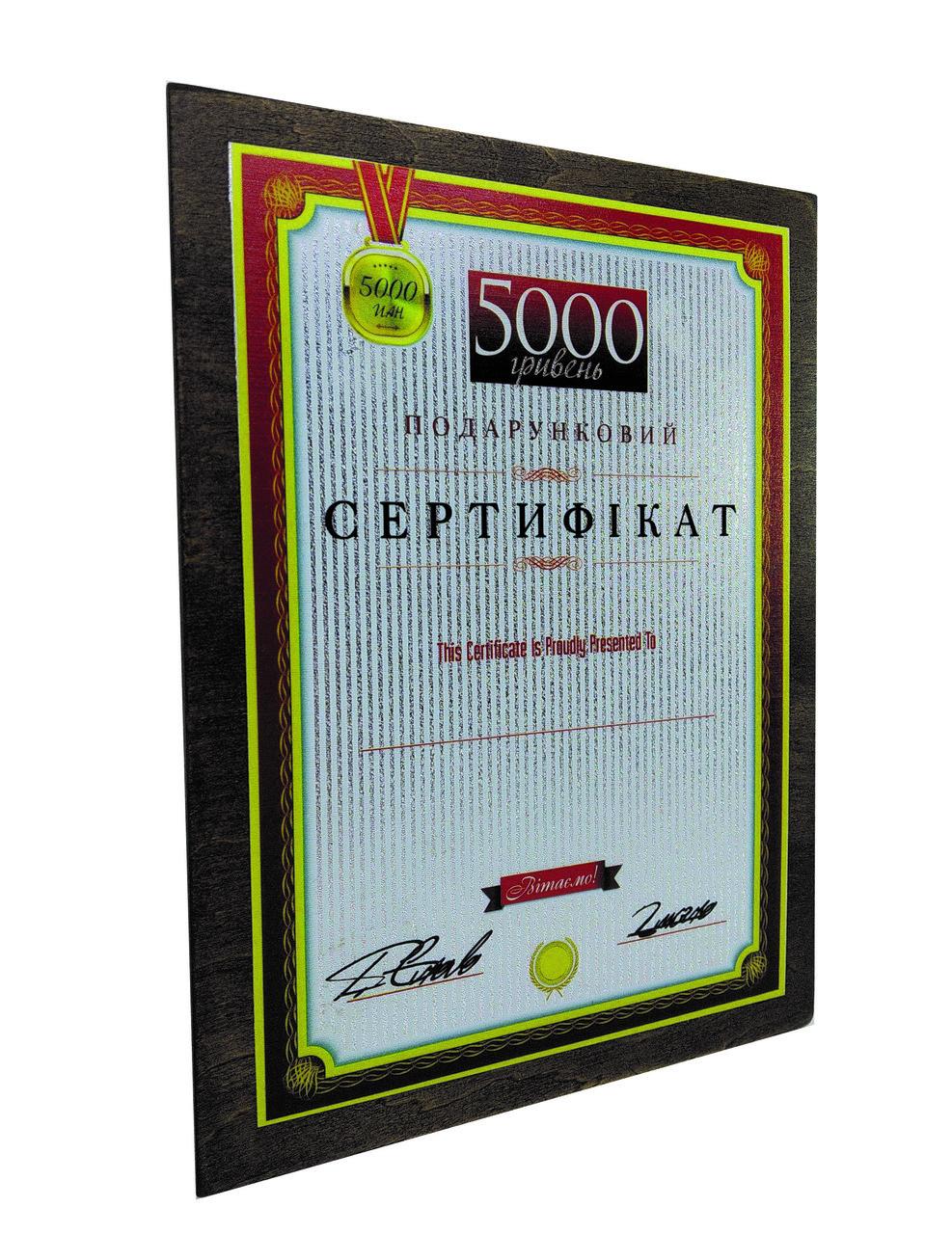 Сертификат денежный, призовой 30*20см на дереве.
