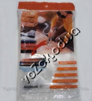 Пакеты для вакуумной упаковки вещей одежды с клапаном 50х60 мм