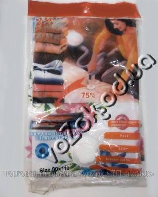 Пакеты для вакуумной упаковки вещей одежды с клапаном 80х110 мм