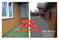 САЙДИНГ ВОКС МАКС-3 VOX MAX-3 ЗОЛОТИЙ ДУБ -20%І ЗНИЖКА