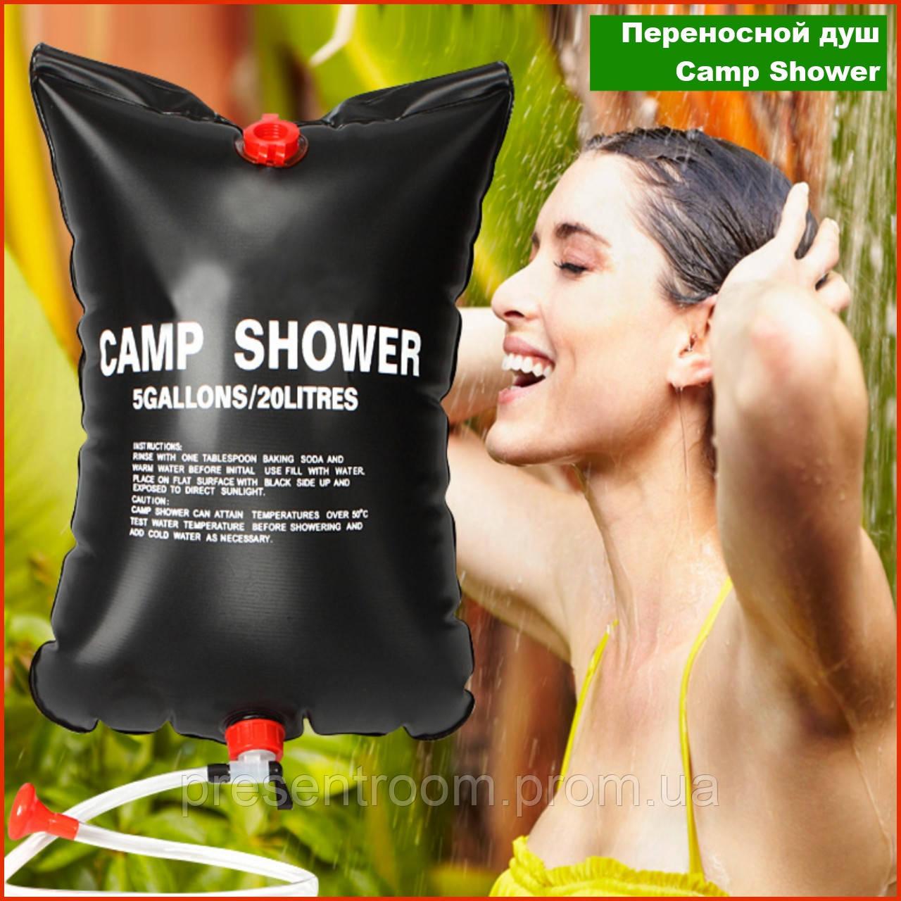 Переносний туристичний літній душ Camp Shower, похідний душ для кемпінгу, дачі, подорожей на 20 л Bestway