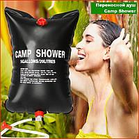Переносний туристичний літній душ Camp Shower, похідний душ для кемпінгу, дачі, подорожей на 20 л Bestway, фото 1