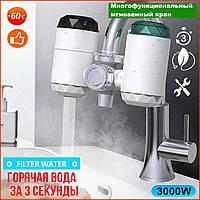 Проточний водонагрівач фільтр для води ZSW-D01 кран електричний бойлер миттєвий багатофункціональний