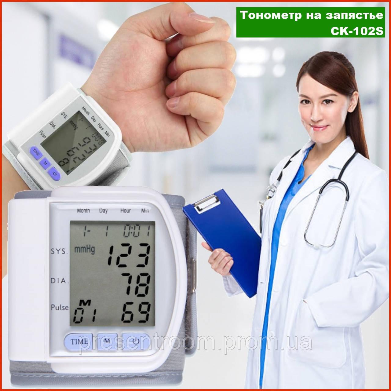 Цифровий тонометр на зап'ястя Blood Pressure Monitor CK-102S / апарат для вимірювання тиску і пульсу