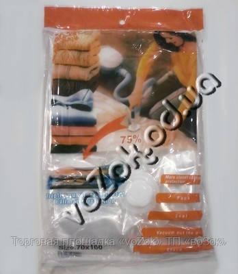Пакеты для вакуумной упаковки вещей одежды с клапаном 70х100 мм