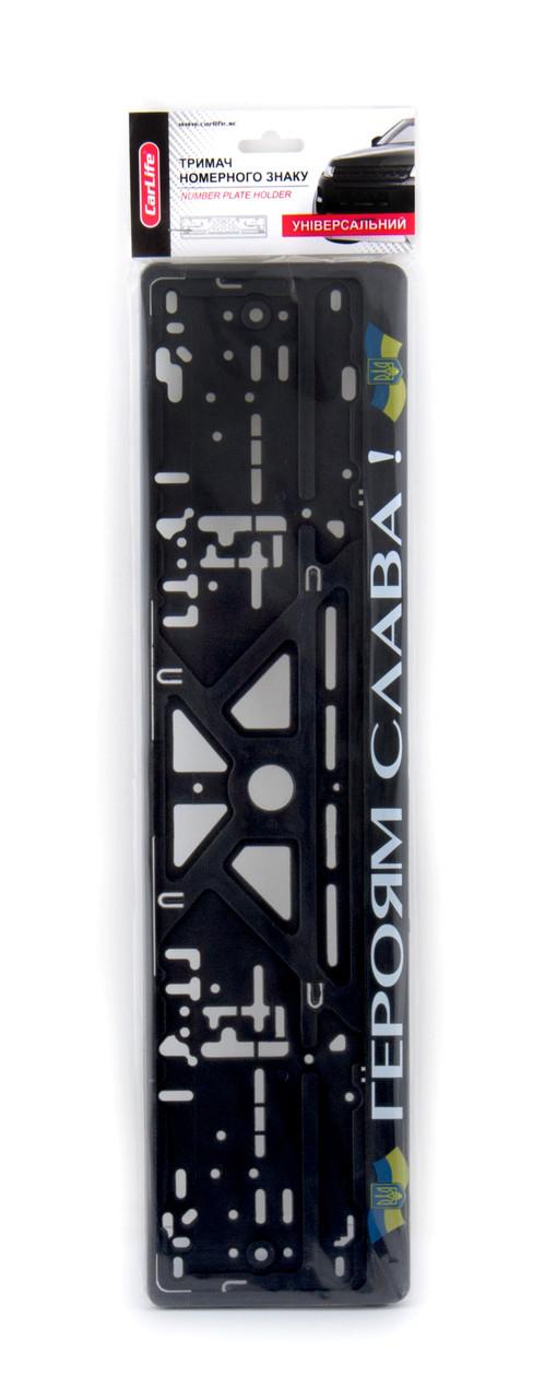 Рамка номерного знака CarLife Героям Слава (объемные буквы) NH51