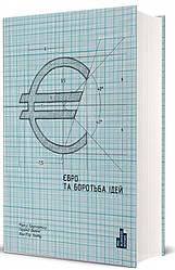 Книга Євро та боротьба ідей. Автор - Маркус Бруннермаер (Основи)