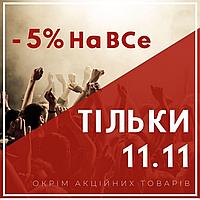 -5% на всі