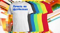 Печать на футболках на заказ.