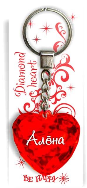 Брелок-сердце (диамантовое сердце) Алена