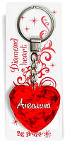 Брелок-сердце (диамантовое сердце) Ангелина