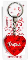 Брелок-сердце (диамантовое сердце) Дарья
