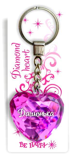 Брелок-сердце (диамантовое сердце) Дашенька