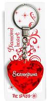 Брелок-сердце (диамантовое сердце) Екатерина