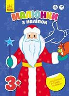 Малюнки з наліпок Дід Мороз