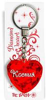 Брелок-сердце (диамантовое сердце) Ксения