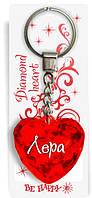 Брелок-сердце (диамантовое сердце) Лера