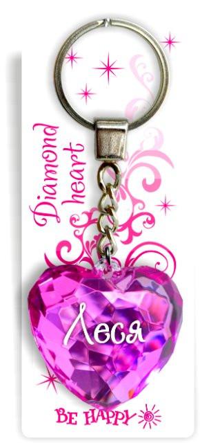 Брелок-сердце (диамантовое сердце) Леся