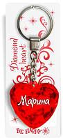 Брелок-сердце (диамантовое сердце) Марина